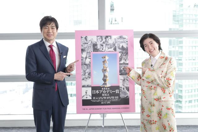 第44回日本アカデミー賞(C)日本アカデミー賞協会