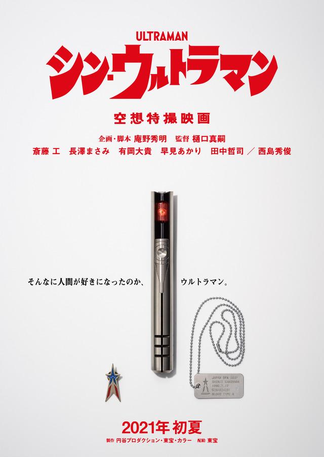 『シン・ウルトラマン』特別ビジュアル1 (C)2021「シン・ウルトラマン」製作委員会 (C)円谷プロ