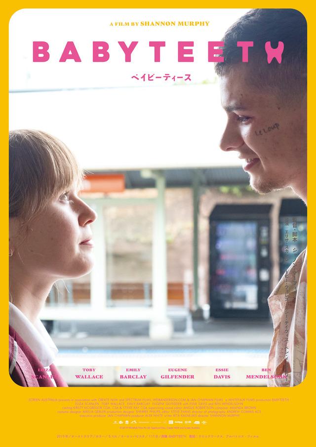 『ベイビーティース』 (C)2019 Whitefalk Films Pty Ltd, Spectrum Films, Create NSW and Screen Australia