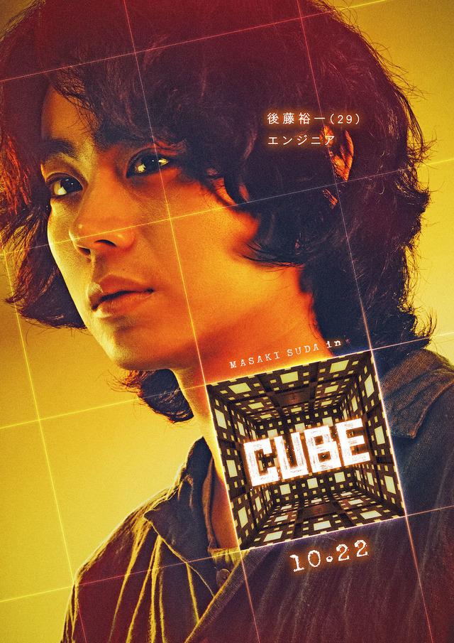 『CUBE』菅田将暉 (C)2021「CUBE」製作委員会