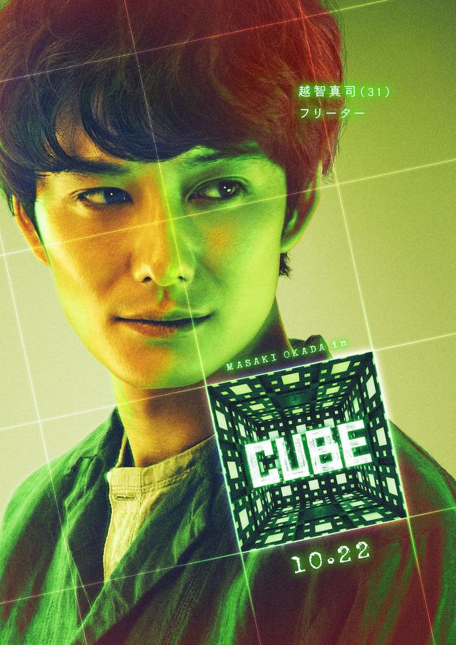『CUBE』岡田将生 (C)2021「CUBE」製作委員会