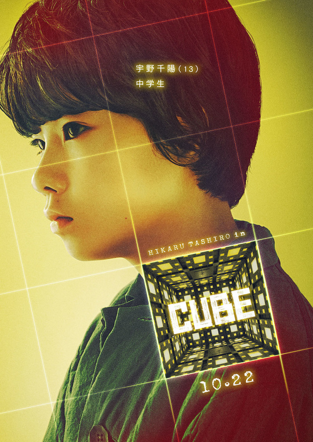 『CUBE』田代輝 (C)2021「CUBE」製作委員会