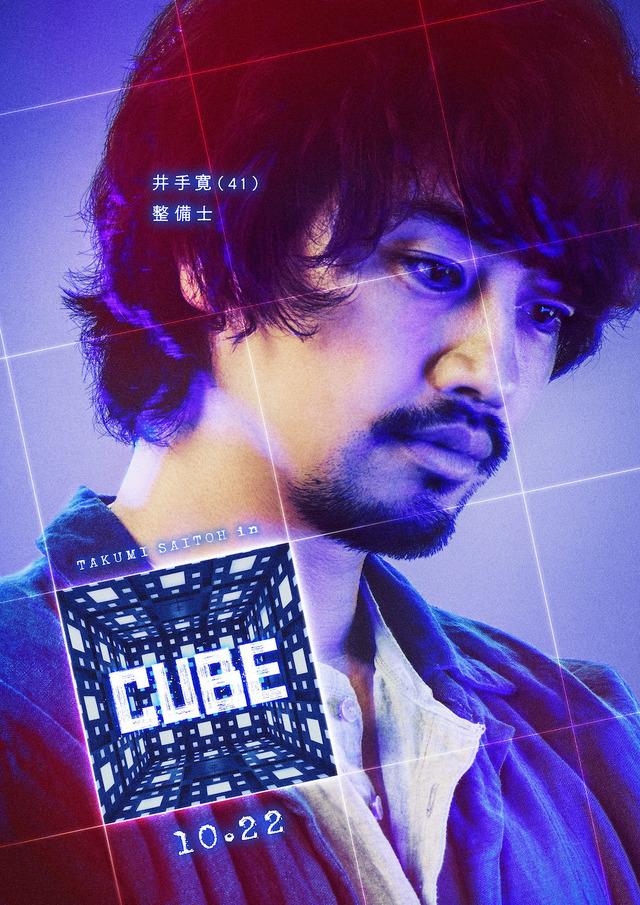 『CUBE』斎藤工 (C)2021「CUBE」製作委員会
