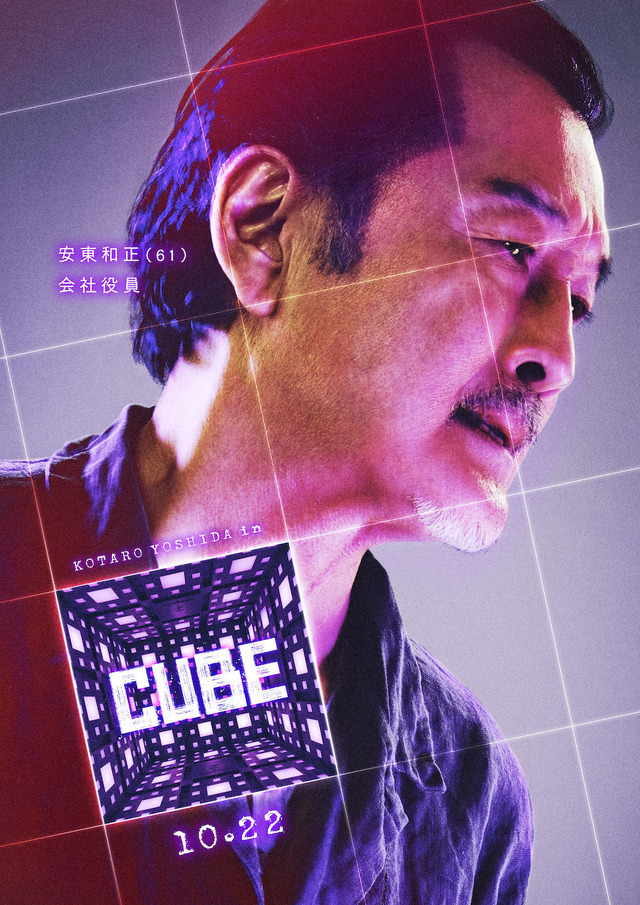 『CUBE』吉田鋼太郎 (C)2021「CUBE」製作委員会
