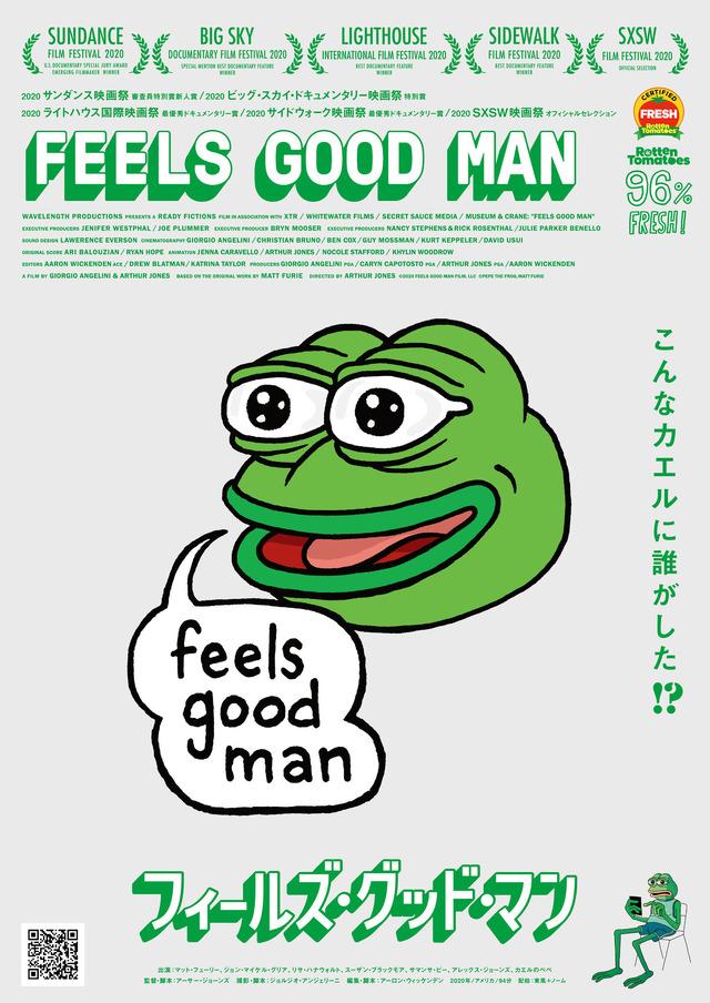 『フィールズ・グッド・マン』(C)2020 Feels Good Man Film LLC