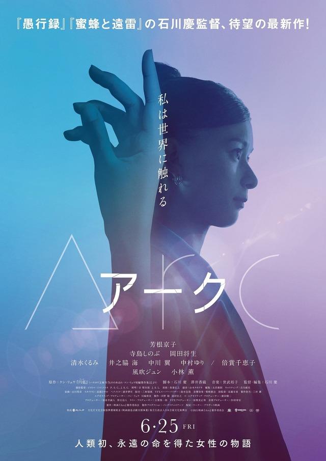 『Arc アーク』ティザービジュアル (C)2021映画『Arc』製作委員会