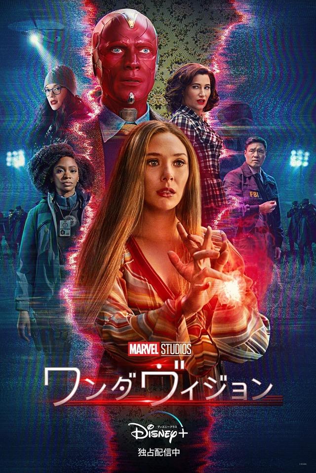 「ワンダヴィジョン」(C) 2021 Marvel