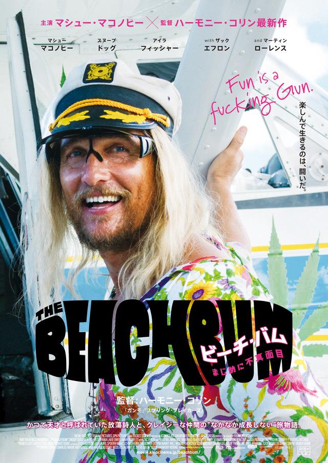 『ビーチ・バム まじめに不真面目』(c)2019 BEACH BUM FILM HOLDINGS LLC. ALL RIGHTS RESERVED.
