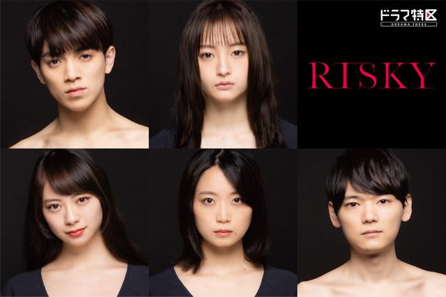 ドラマ特区「RISKY」(C)「RISKY」 製作委員会・MBS