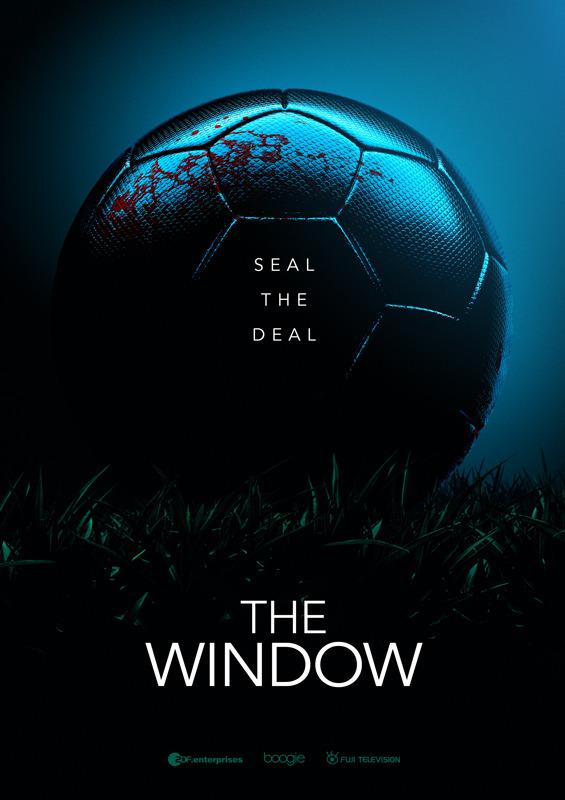 「THE WINDOW」(C) ZDF Enterprises, Fuji Television, Boogie Entertainment