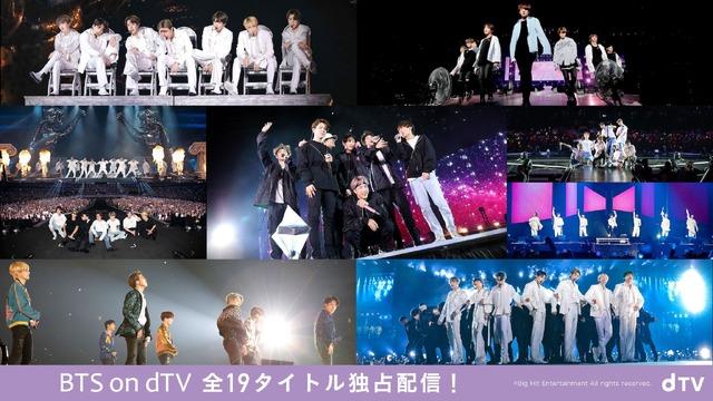 BTS on dTVラインナップ