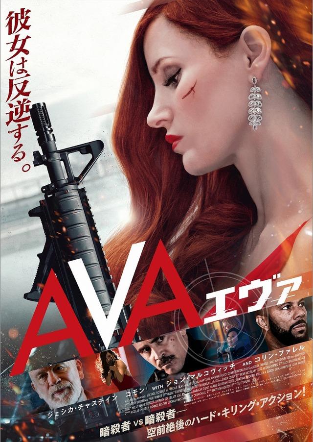 『AVA/エヴァ』 (C) 2020 Eve Nevada, LLC.