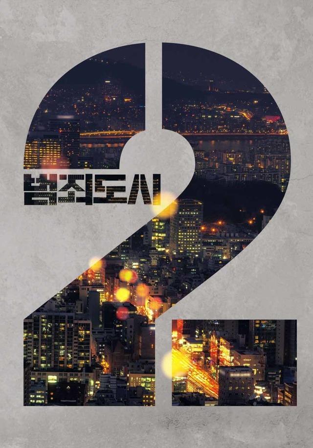 『犯罪都市2』
