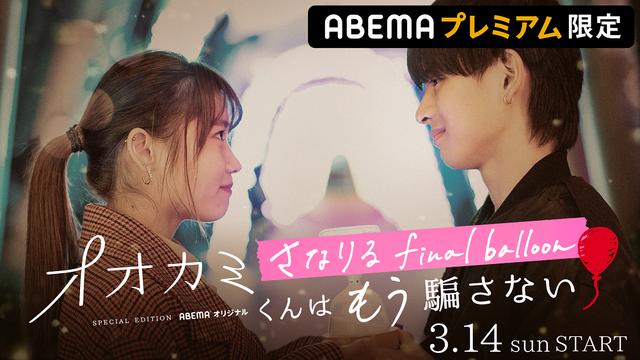 「オオカミくんはもう騙さない-さなりる final balloon-」 (C)AbemaTV, Inc.