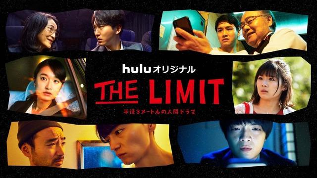Huluオリジナル「THE LIMIT」