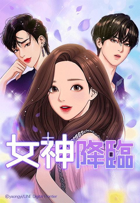 「女神降臨」(C)yaongyi/LINE Digital Frontier