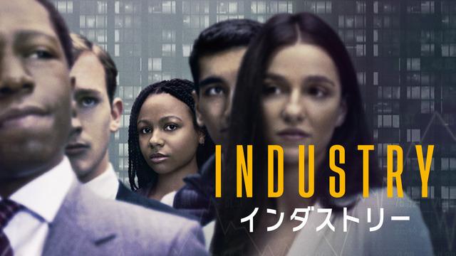 「インダストリー」(C) 2021 Home Box Office, Inc. All rights reserved. HBO(R) and all related programs are the property of Home Box Office, Inc.