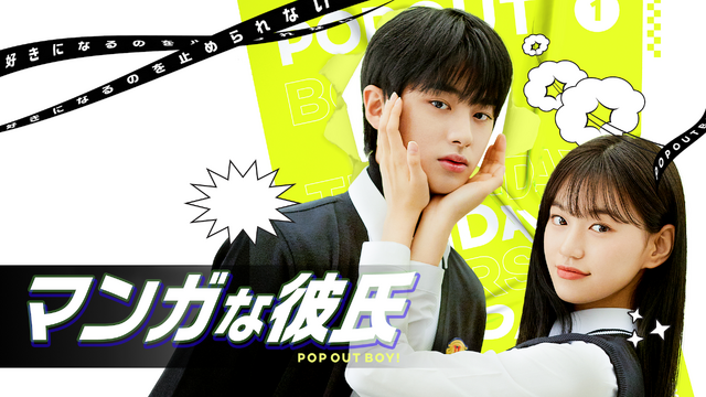 「マンガな彼氏~POP OUT BOY!~」(C) Playlist co.,Ltd all rights reserved