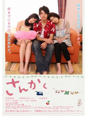 『さんかく』ポスター -(C) 2010 「さんかく」製作委員会