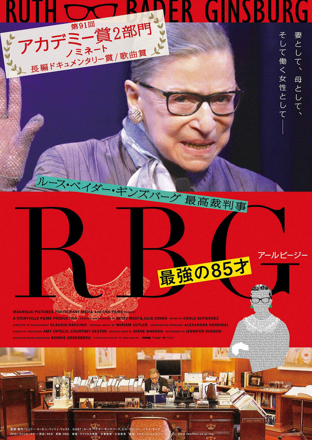 『RBG 最強の85才』 (C)Cable News Network. All rights reserved.