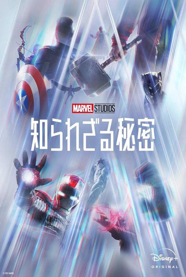「マーベル・スタジオ 知られざる秘密」 (C)2021 Marvel