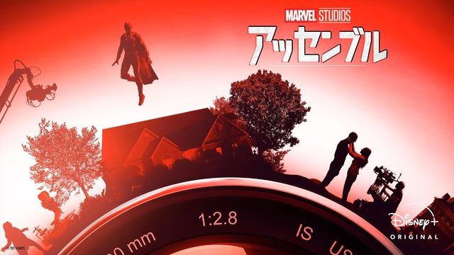 「マーベル・スタジオ アッセンブル」(C)2021 Marvel