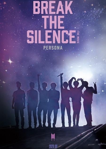 『BREAK THE SILENCE: THE MOVIE』