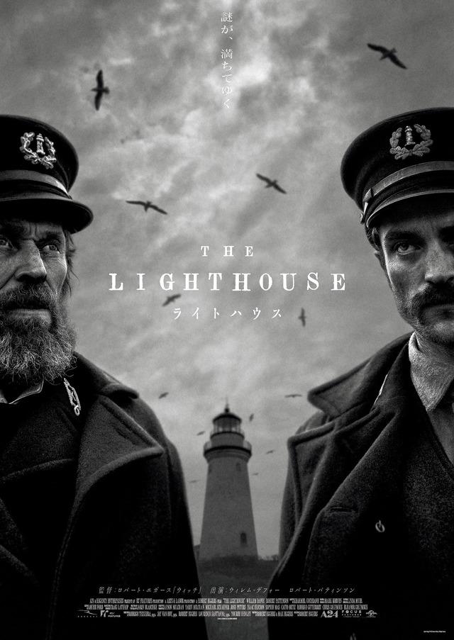 『ライトハウス』(C)2019 A24 Films LLC. All Rights Reserved.