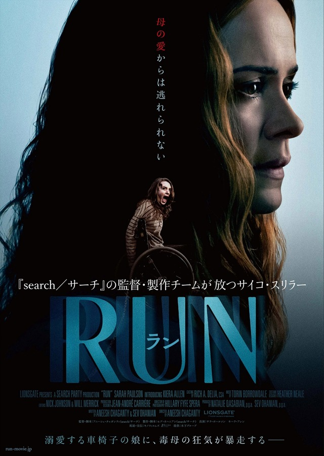 『RUN/ラン』(C) 2020 Summit Entertainment, LLC. All Rights Reserved.