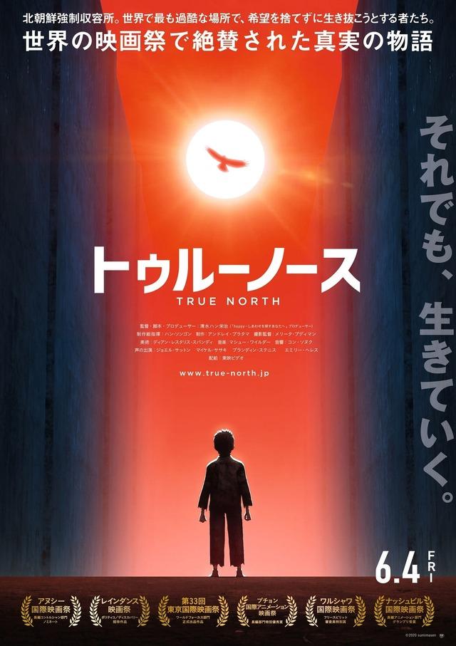 『トゥルーノース』新ポスタービジュアル(C)2020 sumimasen