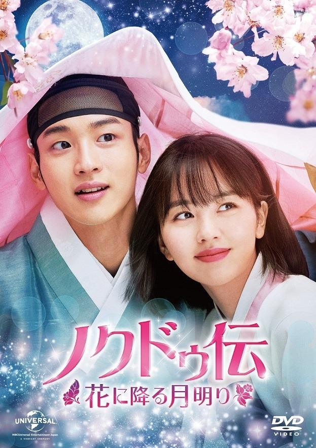 「ノクドゥ伝~花に降る月明り~」(c)2019 KBS. All rights reserved