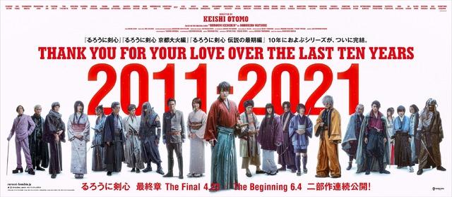 10周年メモリアルバナー(C)和月伸宏/集英社 (C)2020映画「るろうに剣心 最終章 The Final/The Beginning」製作委員会