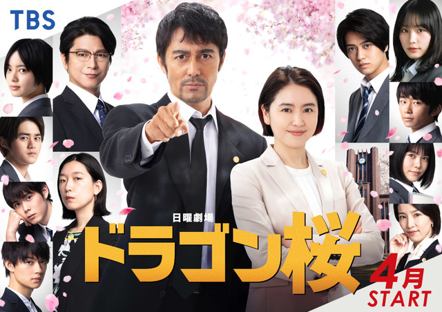 「ドラゴン桜」ポスター完成