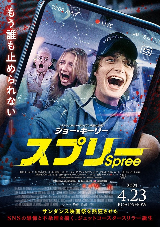 『スプリー』(C)2020 Spree Film Holdings, LLC. All Rights Reserved.