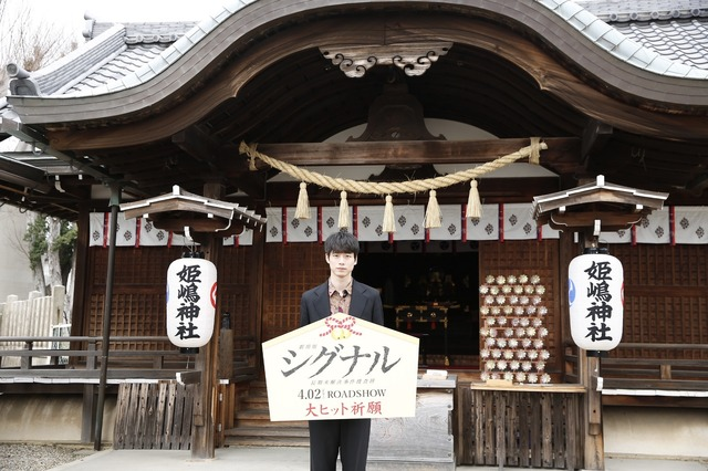 『劇場版シグナル 長期未解決事件捜査班』大ヒット祈願(C)2021「劇場版シグナル」製作委員会