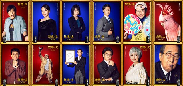 『総理の夫』キャラクタービジュアル (C)2021「総理の夫」製作委員会