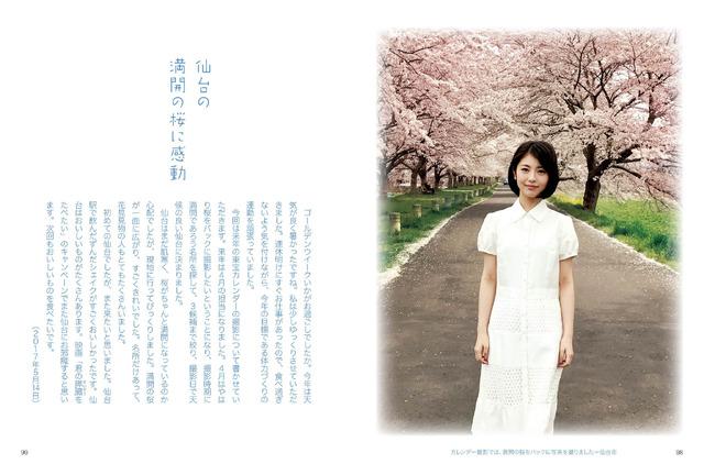 「夢追い日記」仙台の満開の桜に感動