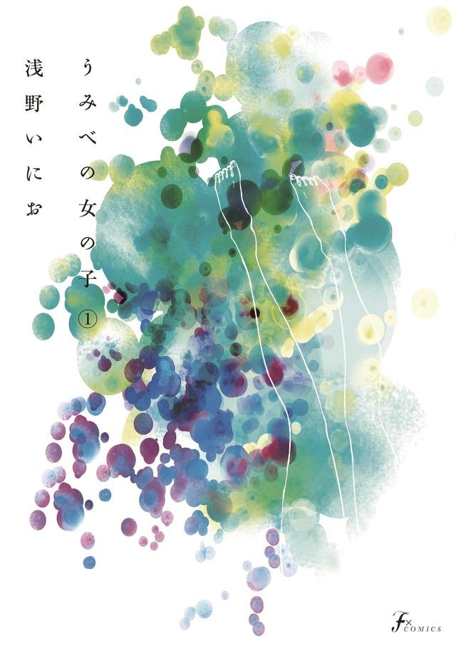浅野いにお「うみべの女の子」(太田出版<f×COMICS>)