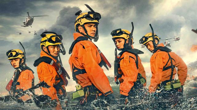 『レスキュー』((C)2020 CHINA MODERN FILM AND TELEVISION DEVELOPMENT COMPANY LIMITED ALL RIGHTS RESERVED
