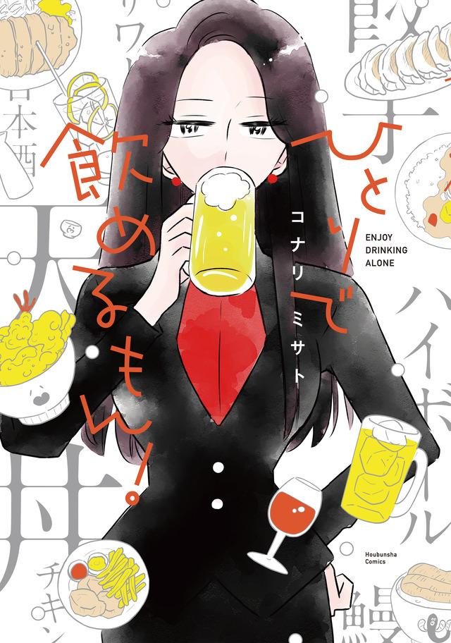 コナリミサト「ひとりで飲めるもん!」(芳文社刊)(C)コナリミサト /芳文社