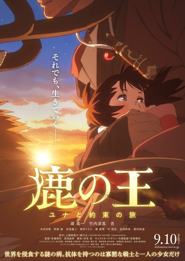 『鹿の王 ユナと約束の旅』(C)2021「鹿の王」製作委員会