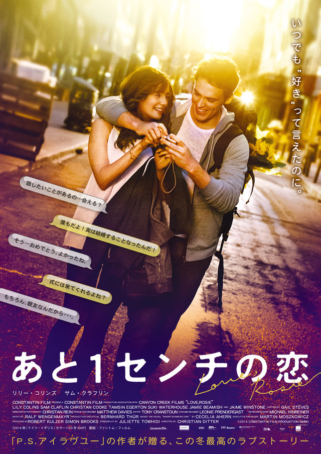 『あと1センチの恋』(C)2014 CONSTANTIN FILM PRODUKTION GMBH