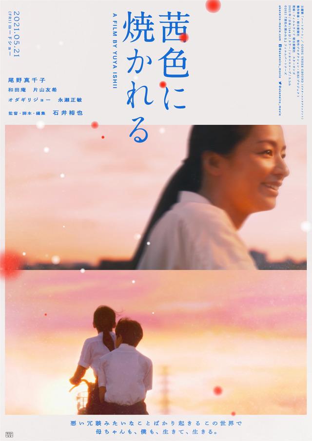 『茜色に焼かれる』ポスター (C)2021『茜色に焼かれる』フィルムパートナーズ
