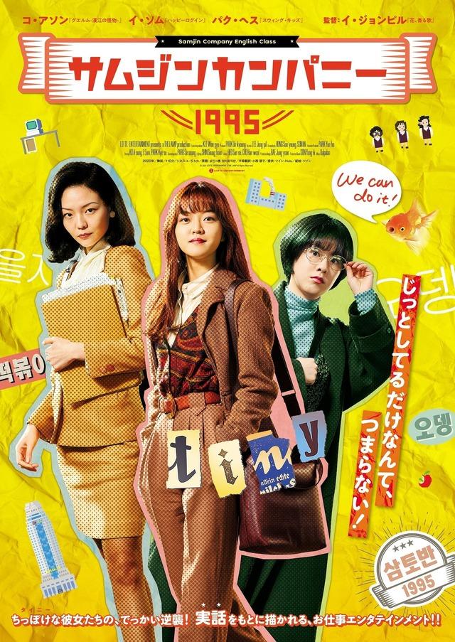 『サムジンカンパニー1995』日本版ポスター (C)2020 LOTTE ENTERTAINMENT & THE LAMP All Rights Reserved.