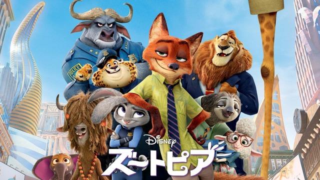 『ズートピア』 (C)2021 Disney