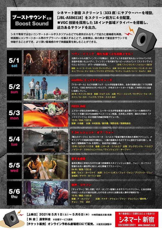 シネマート新宿、ブーストサウンド上映を緊急開催