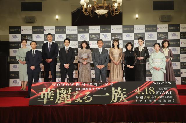 「連続ドラマW 華麗なる一族」記者発表イベント