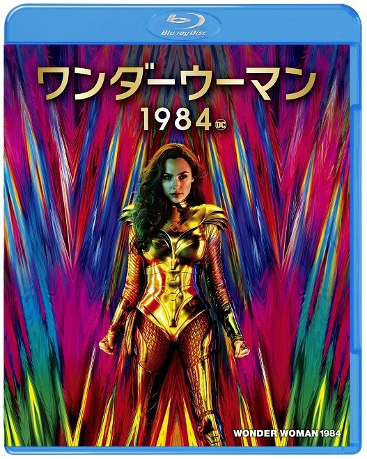 『ワンダーウーマン 1984』WONDER WOMAN and all related characters and elements are trademarks of and (c) DC. Wonder Woman 1984 (c) 2020 Warner Bros. Entertainment Inc. All rights reserved.