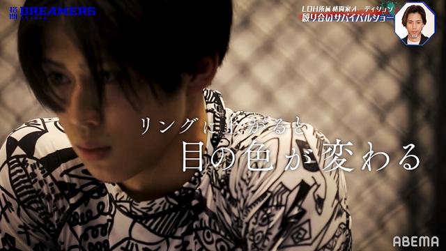 鈴木崇矢「格闘DREAMERS」(C)AbemaTV,Inc.