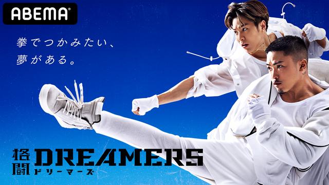 「格闘DREAMERS」(C)AbemaTV,Inc.